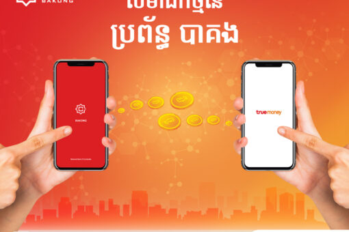 TrueMoney Joins Forces With NBC For BAKONG App Launch