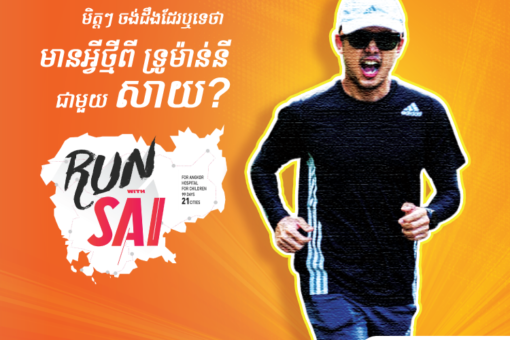 TrueMoney Lends Support To Run With Sai Campaign With TV Sponsorship